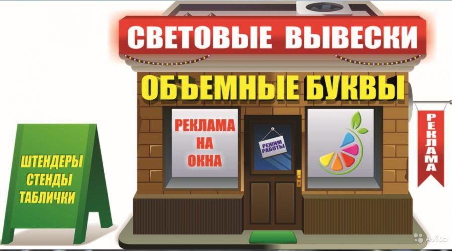 proizvodstvo-naruzhnoj-reklamy
